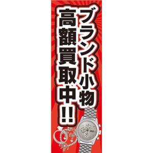 のぼり 買取 リサイクル ブランド小物 高価買取中!! のぼり旗|sendenjapan