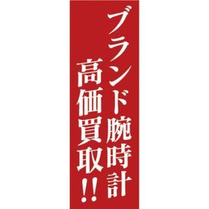 のぼり 買取 リサイクル ブランド腕時計 高価買取!! のぼり旗 sendenjapan