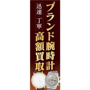 のぼり 買取 リサイクル 迅速・丁寧 ブランド腕時計 高価買取!! のぼり旗 sendenjapan