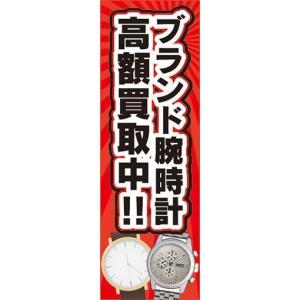 のぼり 買取 リサイクル ブランド腕時計 高価買取中!! のぼり旗 sendenjapan