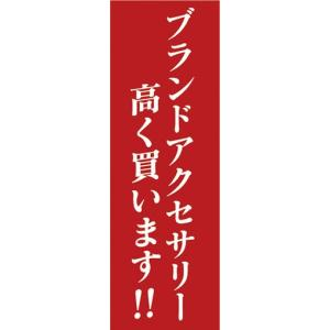 のぼり 買取 リサイクル ブランドアクセサリー 高く買います!! のぼり旗|sendenjapan