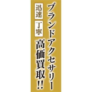 のぼり 買取 リサイクル 迅速・丁寧 ブランドアクセサリー 高価買取!! のぼり旗 sendenjapan
