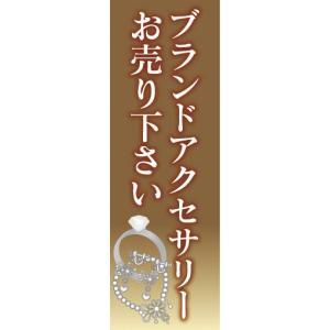 のぼり 買取 リサイクル ブランドアクセサリー お売り下さい のぼり旗|sendenjapan