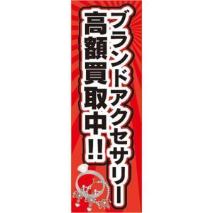 のぼり 買取 リサイクル ブランドアクセサリー 高額買取中!! のぼり旗|sendenjapan