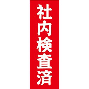 のぼり のぼり旗 工場 検査 検品 社内検査済|sendenjapan