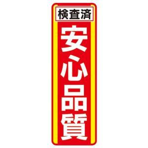 のぼり のぼり旗 工場 検査 検品 検査済 安心品質|sendenjapan