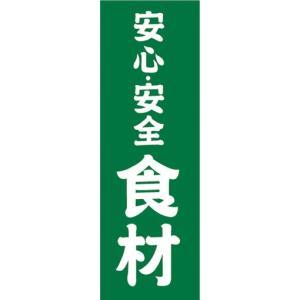 のぼり 安心 安全 食材 のぼり旗|sendenjapan