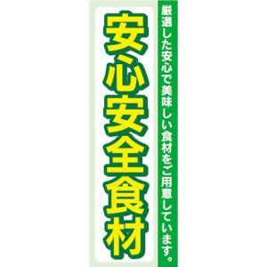 のぼり 安心安全食材 厳選した安心で美味しい食材をご用意しています。 のぼり旗|sendenjapan