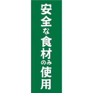 のぼり 安心安全 安全な食材のみ使用 のぼり旗|sendenjapan
