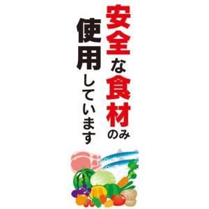 のぼり 安心安全 安全な食材のみ使用しています のぼり旗|sendenjapan