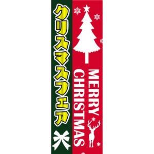 のぼり のぼり旗 クリスマスフェア|sendenjapan
