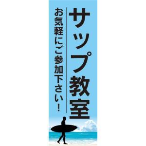 のぼり マリンスポーツ サップスクール サップ教室 お気軽にご参加下さい! のぼり旗 sendenjapan