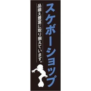 のぼり スケートボード スケボー スケボーショップ のぼり旗|sendenjapan