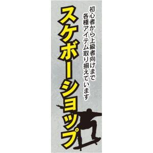 のぼり スケートボード スケボー スケボーショップ 各種アイテム取り揃えています のぼり旗|sendenjapan