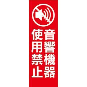 のぼり 海水浴 お祭り イベント 音響機器使用禁止 のぼり旗|sendenjapan