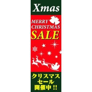 のぼり のぼり旗 Xmas SALE クリスマスセール開催中|sendenjapan