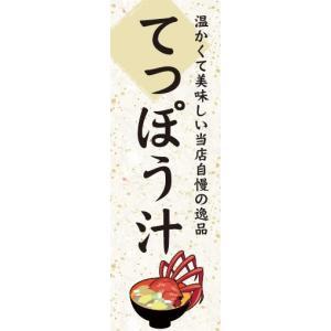 のぼり 汁物 鉄砲汁 てっぽう汁 のぼり旗|sendenjapan