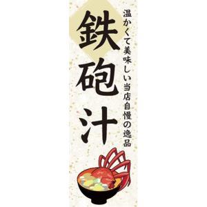 のぼり 汁物 鉄砲汁 てっぽう汁 温かくて美味しい当店自慢の逸品 のぼり旗|sendenjapan