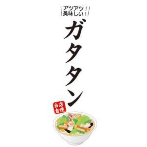 のぼり 北海道名物 アツアツ!美味しい! ガタタン のぼり旗|sendenjapan