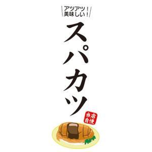 のぼり 北海道名物 アツアツ!美味しい! スパカツ のぼり旗|sendenjapan