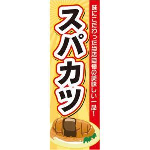 のぼり 北海道名物 スパカツ 味にこだわった当店自慢の美味しい一品! のぼり旗|sendenjapan