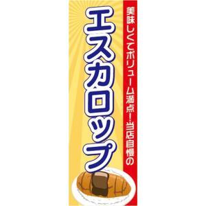 のぼり 北海道名物 美味しくてボリューム満点!当店自慢の エスカロップ のぼり旗|sendenjapan