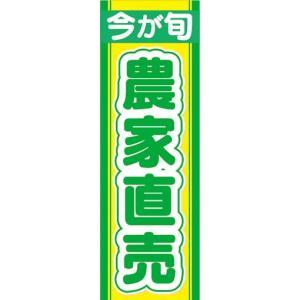 のぼり 農産物 野菜 今が旬 農家直売 のぼり旗 sendenjapan