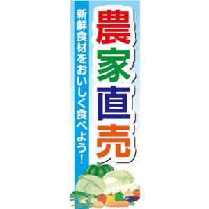 のぼり 農産物 野菜 農家直売 新鮮食材をおいしく食べよう! のぼり旗 sendenjapan