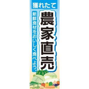 のぼり 農産物 野菜 獲れたて 農家直売 新鮮食材をおいしく食べよう! のぼり旗 sendenjapan