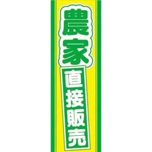 のぼり 農産物 野菜 農家 直接販売 のぼり旗 sendenjapan