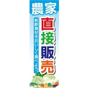 のぼり 農産物 野菜 農家 直接販売 新鮮食材をおいしく食べよう のぼり旗 sendenjapan