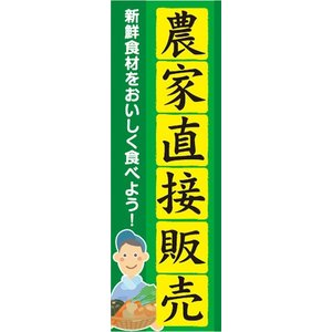 のぼり 農産物 野菜 農家直接販売 新鮮食材をおいしく食べよう! のぼり旗 sendenjapan