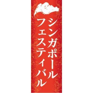 のぼり アジア シンガポール フェスティバル のぼり旗|sendenjapan