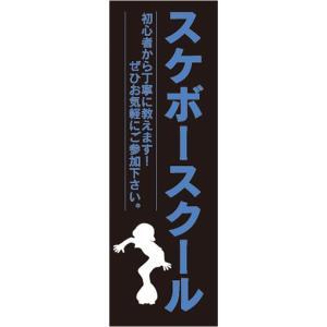 のぼり スケボー スケートボード スケボースクール 初心者から丁寧に教えます! のぼり旗|sendenjapan