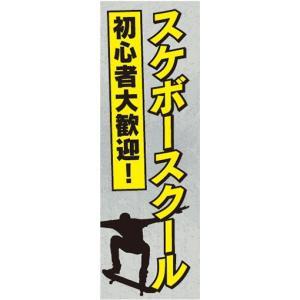のぼり スケボー スケートボード スケボースクール 初心者大歓迎! のぼり旗|sendenjapan