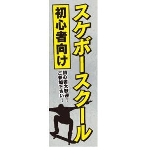 のぼり スケボー スケートボード 初心者向けスケボースクール 初心者大歓迎! のぼり旗|sendenjapan