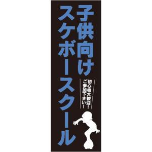 のぼり スケボー スケートボード 子供向けスケボースクール 初心者大歓迎! のぼり旗|sendenjapan