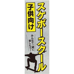 のぼり スケボー スケートボード 子供向けスケボースクール みんなで一緒に楽しもう! のぼり旗|sendenjapan