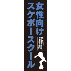 のぼり スケボー スケートボード 女性向け スケボースクール 初心者大歓迎! のぼり旗|sendenjapan