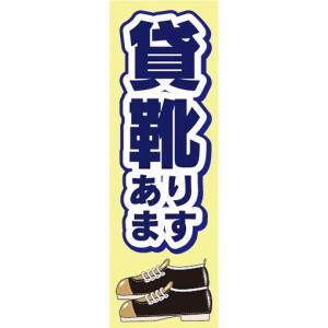 のぼり ボウリング 貸靴 貸し靴 貸靴あります のぼり旗|sendenjapan