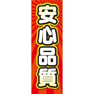 のぼり のぼり旗 安心品質 工場 検査 検品|sendenjapan