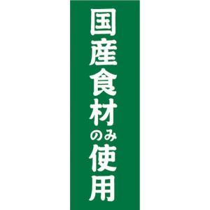 のぼり 国産食品のみ使用 のぼり旗|sendenjapan
