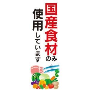 のぼり 国産食品のみ使用しています のぼり旗|sendenjapan