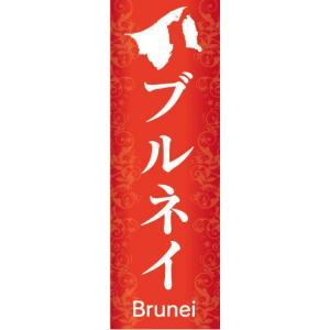 のぼり アジア ブルネイ のぼり旗|sendenjapan