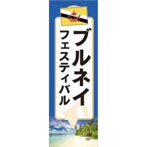 のぼり アジア ブルネイ フェスティバス のぼり旗|sendenjapan
