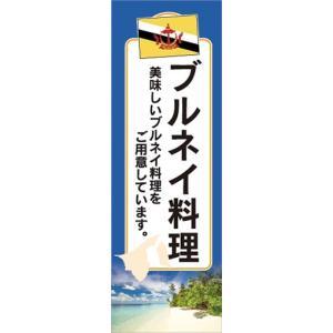 のぼり ブルネイ アジア ブルネイ料理 美味しいブルネイ料理をご用意しています のぼり旗|sendenjapan