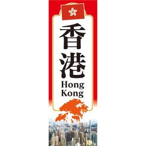のぼり アジア 香港 のぼり旗|sendenjapan