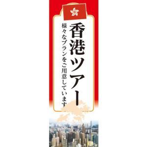 のぼり 旅行 アジア 日本 香港ツアー 様々なプランをご用意しています のぼり旗|sendenjapan