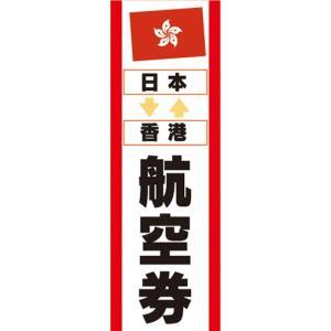 のぼり 旅行 アジア 日本 香港 航空券 のぼり旗|sendenjapan