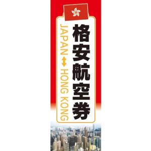 のぼり 旅行 アジア 日本 香港 格安航空券 のぼり旗|sendenjapan
